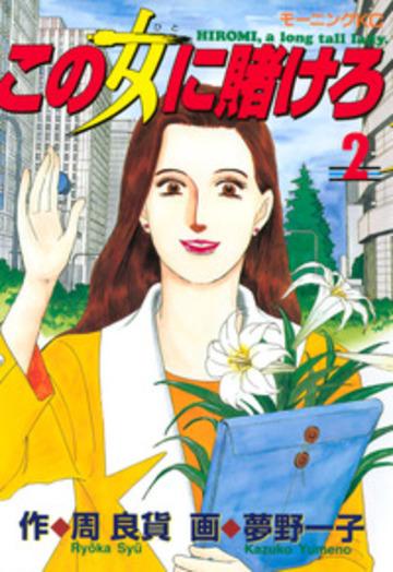 この女に賭けろ(2) (モーニングコミックス)