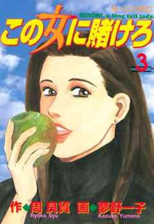この女に賭けろ(3) (モーニングコミックス)