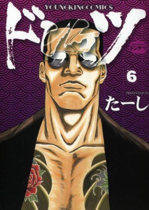 ドンケツ 6 (ヤングキングコミックス)