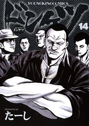 ドンケツ 14巻 (ヤングキングコミックス)