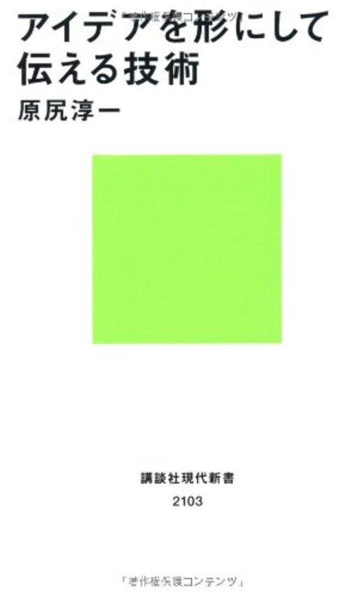アイデアを形にして伝える技術 (講談社現代新書)