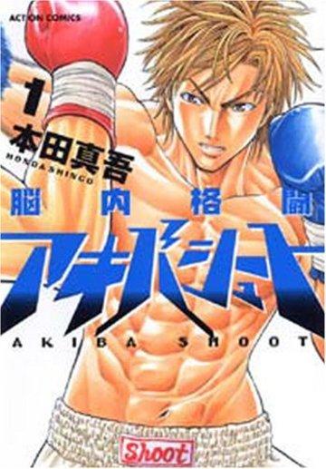 脳内格闘アキバシュート 1 (アクションコミックス)