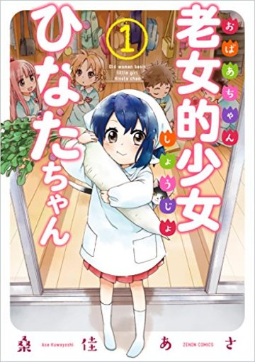 老女的少女ひなたちゃん 1 (ゼノンコミックス)