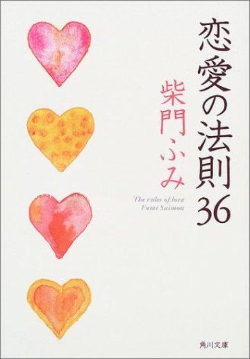 恋愛の法則36 (角川文庫)