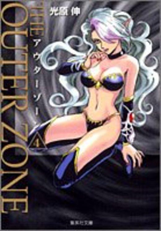 アウターゾーン 4 (集英社文庫(コミック版))