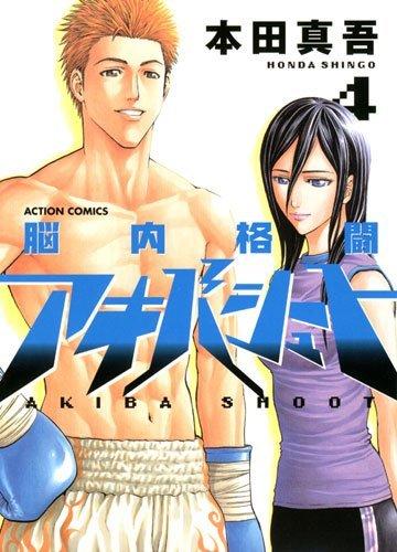 脳内格闘アキバシュート 4 (アクションコミックス)