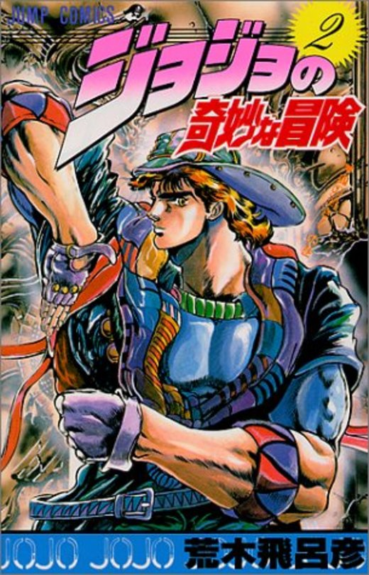 ジョジョの奇妙な冒険 2 (ジャンプコミックス)