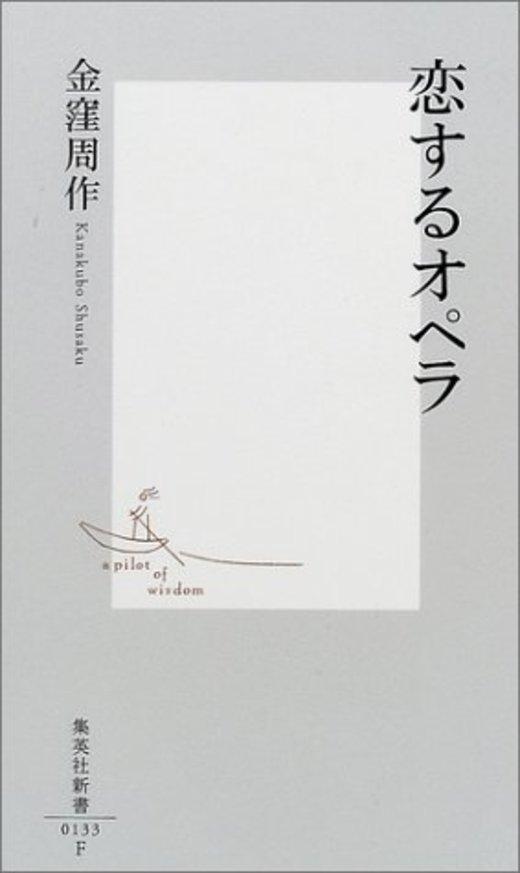 恋するオペラ 集英社新書