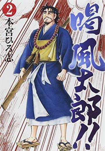 喝 風太郎!! 2 (ヤングジャンプコミックス)