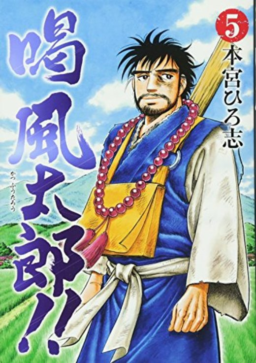 喝 風太郎!! 5 (ヤングジャンプコミックス)