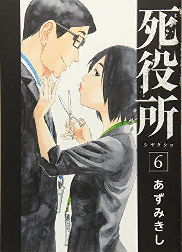 死役所 6巻 (BUNCH COMICS)