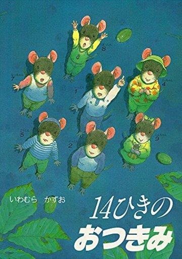 14ひきのおつきみ (14ひきのシリーズ)