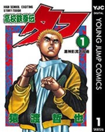 高校鉄拳伝タフ 1 (ヤングジャンプコミックス)