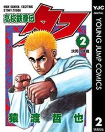 高校鉄拳伝タフ (2) (ヤングジャンプ・コミックス)