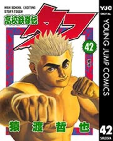 高校鉄拳伝タフ 42 (ヤングジャンプコミックス)