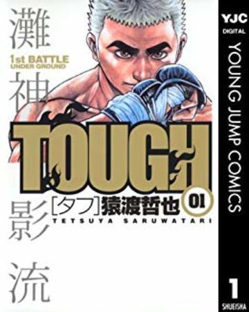 TOUGH 01 (ヤングジャンプコミックス)