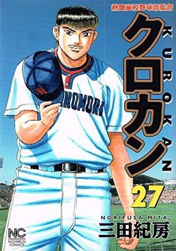 クロカン 27―熱闘高校野球部監督 (ニチブンコミックス)