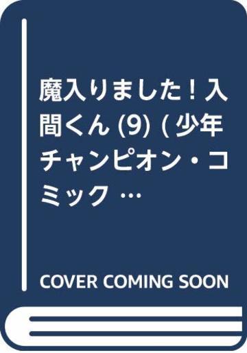 魔入りました! 入間くん(9) (少年チャンピオン・コミックス)