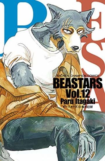 BEASTARS(12) (少年チャンピオン・コミックス)