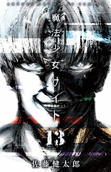 魔法少女サイト(13) (少年チャンピオン・コミックス)