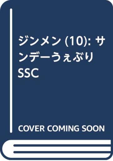 ジンメン(10): サンデーうぇぶりSSC