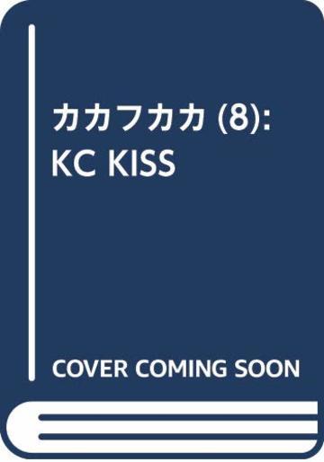 カカフカカ(8) (KC KISS)