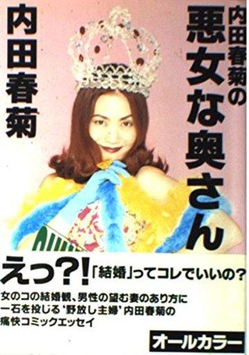 内田春菊の悪女な奥さん