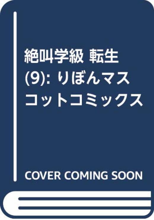 絶叫学級 転生 9 (りぼんマスコットコミックス)