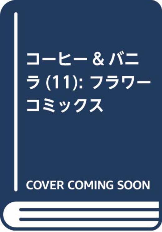 コーヒー&バニラ (11) (フラワーコミックス)