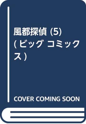 風都探偵 (5) (ビッグ コミックス)