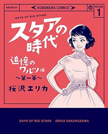 スタアの時代~追憶のワルツ編(1) (女性自身コミック)