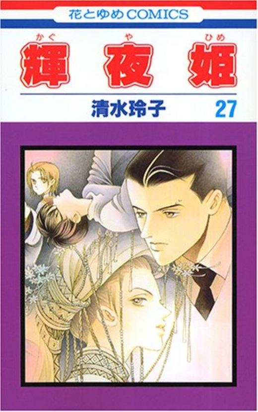 輝夜姫 (27) (花とゆめCOMICS)