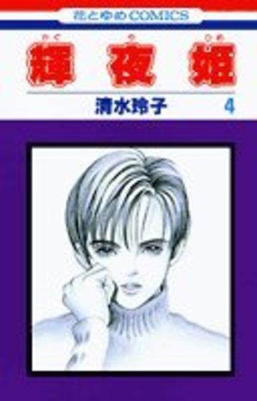 輝夜姫 (4) (花とゆめCOMICS)