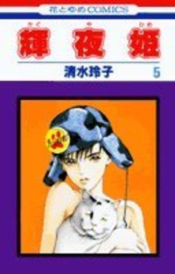 輝夜姫 (5) (花とゆめCOMICS)