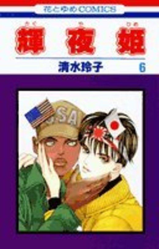 輝夜姫 (6) (花とゆめCOMICS)