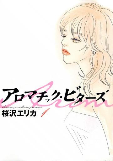 アロマチック・ビターズ 1 (Feelコミックス)