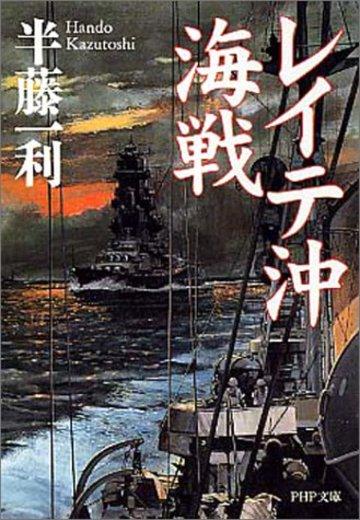 レイテ沖海戦 (PHP文庫)