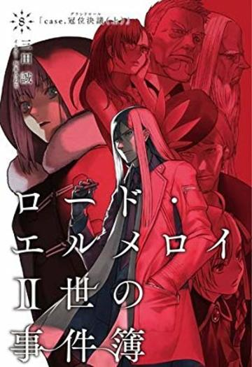 ロード・エルメロイII世の事件簿8 case.冠位決議(上)