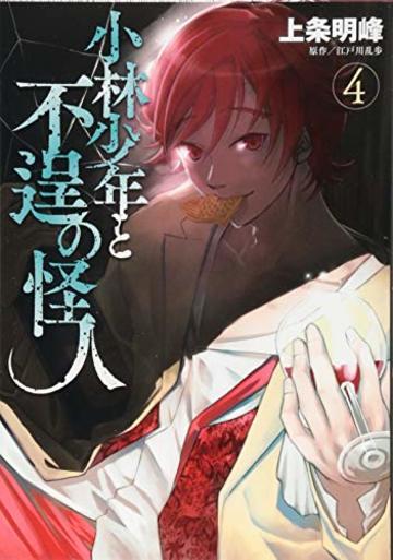 小林少年と不逞の怪人(4) (ヤンマガKCスペシャル)