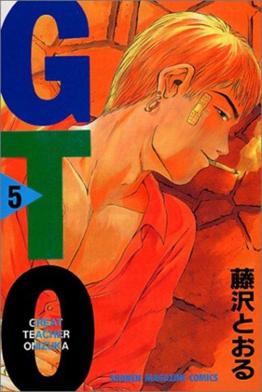 GTO(5) (講談社コミックス)