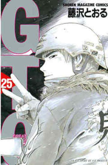 GTO(25)<完> (講談社コミックス)