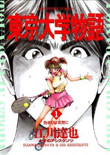 東京大学物語 (1) (ビッグコミックス)