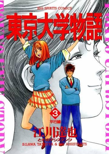 東京大学物語 (3) (ビッグコミックス)