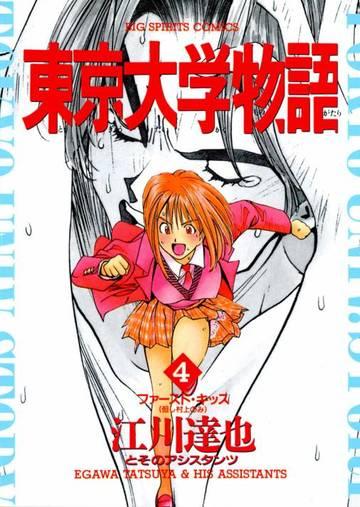 東京大学物語 (4) (ビッグコミックス)