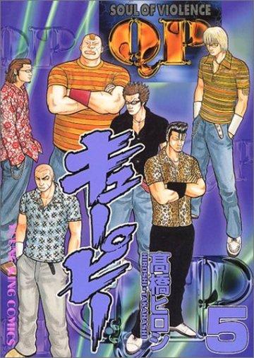QP 5 (ヤングキングコミックス)