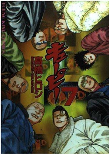QP 7 (ヤングキングコミックス)
