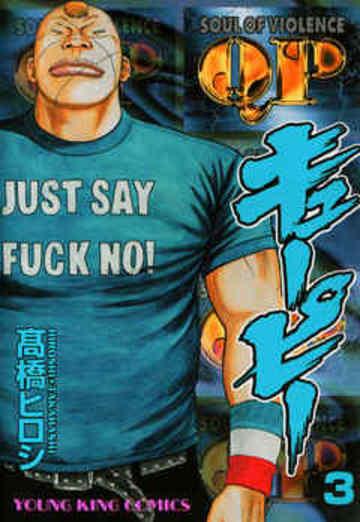 QP(キューピー)(3) (ヤングキングコミックス)