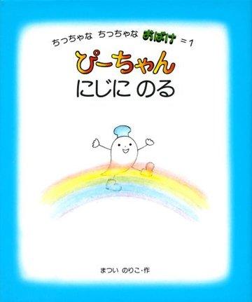ぴーちゃん にじにのる (ちっちゃなちっちゃなおばけ(1))