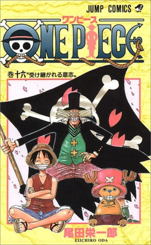 ONE PIECE 16 (ジャンプコミックス)