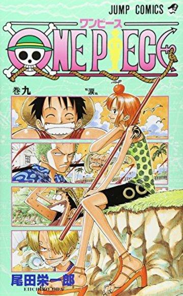 ONE PIECE  9 (ジャンプコミックス)